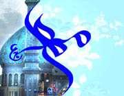 امام مہدی علیہ السلام