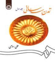 کتاب تمدن اسلامي