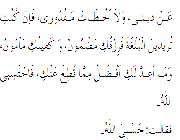 hazrat fatimahs sermon - after fadak was snatched