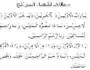 hazrat zahra dua'a
