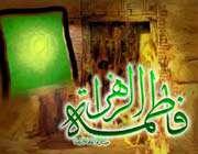 hazrat fatimah (s.a)