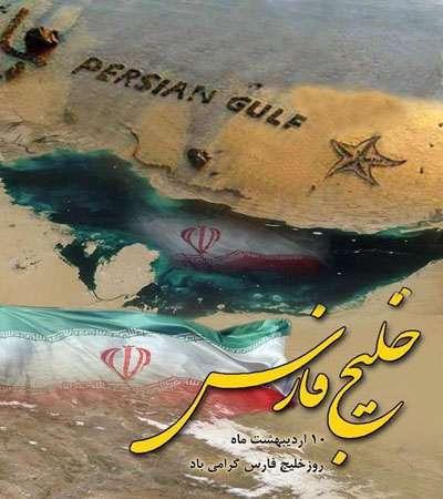 وطن یعنی خلیج تا ابد فارس