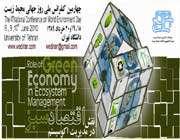 کنفرانس روز ملی محیط زیست