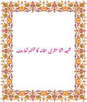 شیعہ اثنا عشری عقائد کا مختصر تعارف