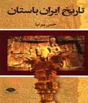 تاريخ ايران باستان