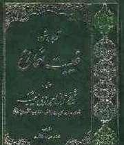 کتاب نعمانی