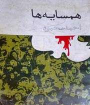 انلود کتاب همسایه ها(احمد محمود)