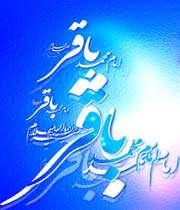 imam al-baqir