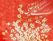 birthday anniversary of imam ali (a.s)