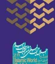 la 1ère conférence internationale des éditeurs du monde islamique