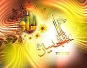 امام حسين عليہ السلام