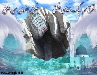 بعثت پیامبر رحمت بر مسلمانان جهان مبارک