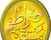 اقتصاد اسلامی و مسلمانی