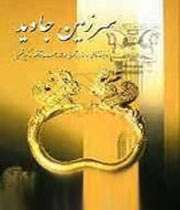 ایران همیشه جاویدان
