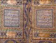 قرآن قديمي