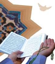 قرآن حکیم