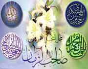 امام مھدي(عج)