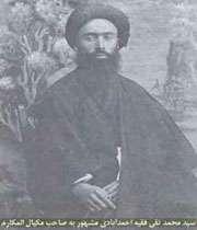 محمد تقی موسوی اصفهانی