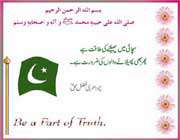 یوم آزادی کے روز