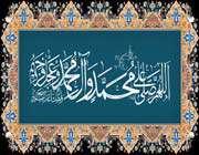 al-i yasin ziyareti