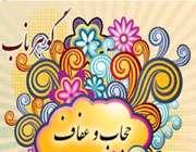 آیات قرآن در مورد وجوب حجاب