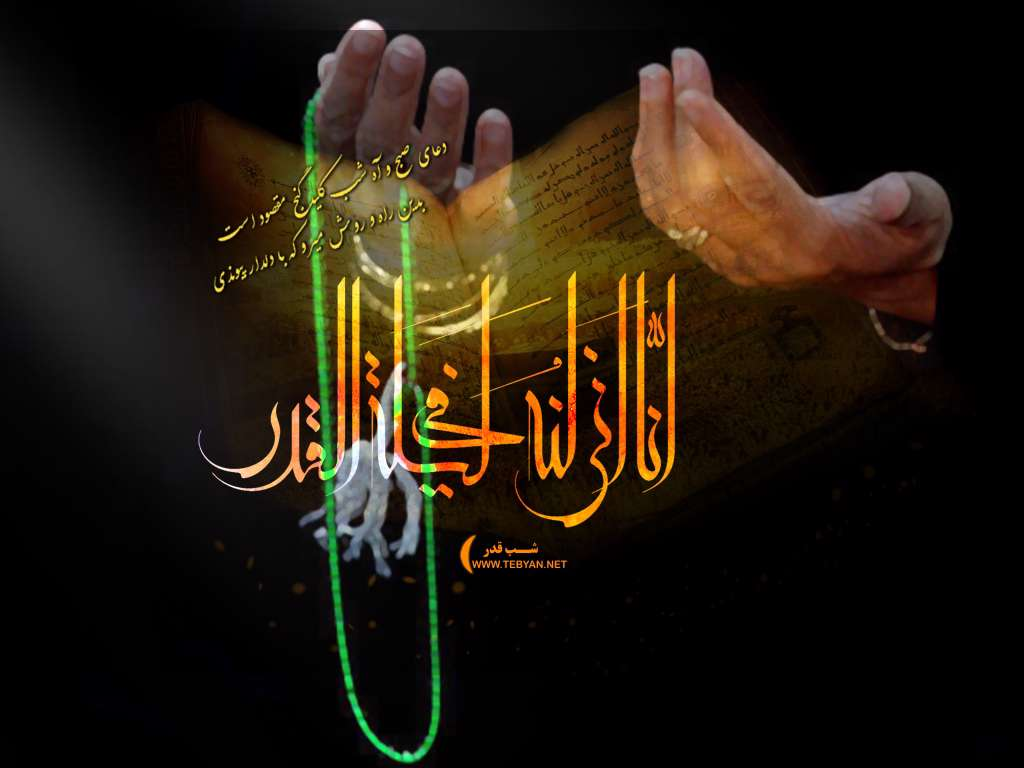 Image result for لیالی قدر