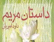داستان مريم