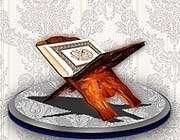 «فضیلت و خواص سوره های قرآن»