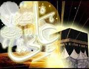 le lieu de la naissance de l'imam 'ali (p) à travers les images