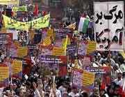 احتجاجی مظاهره