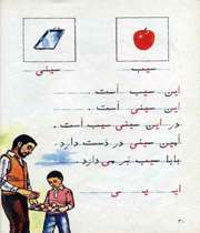 کتاب اول دبستان