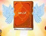 وداع خداوند و جبرئيل با پيامبر(ص)