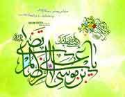 امام علي رضا(ع)