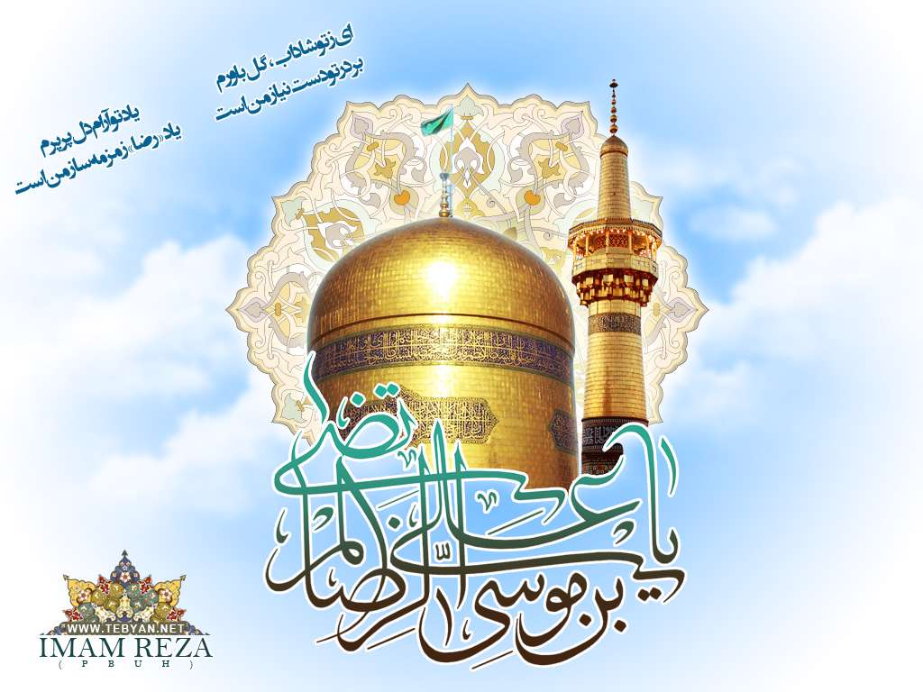 عکس مذهبی  تصاویر باکیفیت وِیژه میلاد امام رضا (ع)  20101006123146359 001