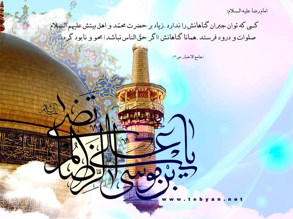 ♥✿♥ چهارشنبه های امام رضایی  ♥✿♥