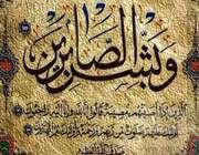 iranian calligraphy work