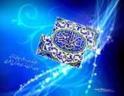 امام رضاعلیہ السلام