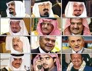 les membres éminents de la famille saoudienne