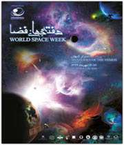 پوستر هفته جهانی فضا