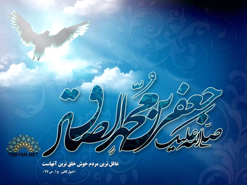 تصاویر  مذهبی امام صادق | www.iranvij.ir