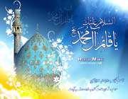 resulullah (saa)'in sözlerinde hz. mehdi (af)'ın gaybeti