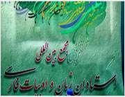 برگزاری مجمع بین المللی استادان زبان و ادبیات فارسی