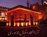 آرامگاه اقبال لاہوری
