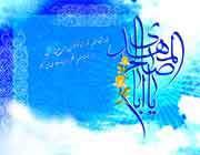 امام زمانہ (علیہ السلام)