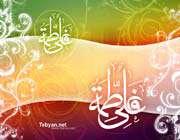 hz. zehra (a.s) ali'nin evinde