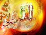 جشن ولایت علی علیه السلام (عید غدیر خم)