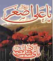 حضرت علی اصغر علیہ السلام