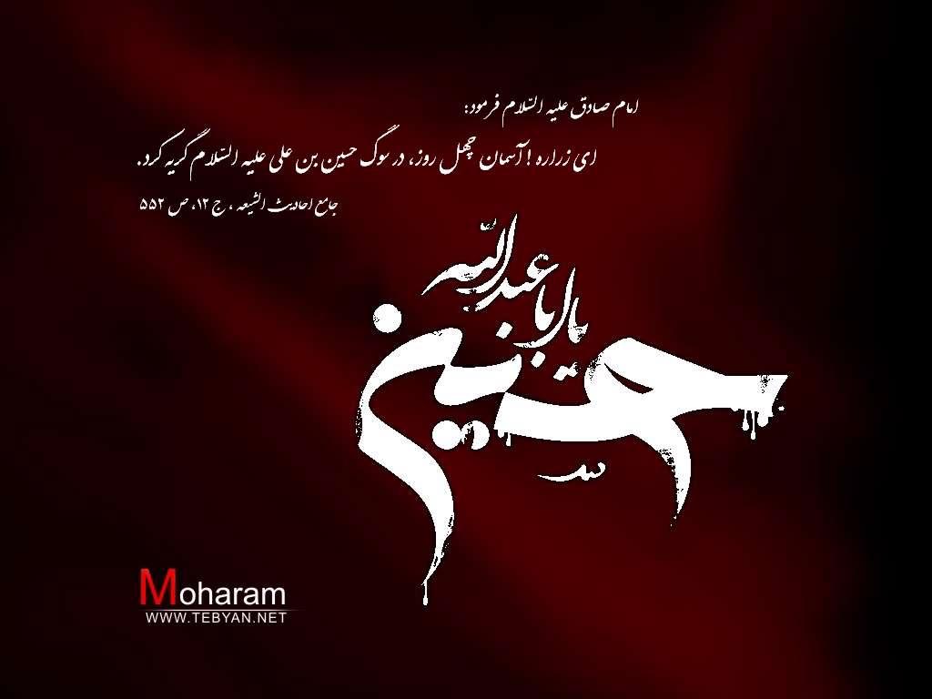 دومین مراسم محرمی موسسه نابینایان بصیر درسال ۱۳۹۳