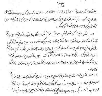 نامه آیتالله خامنهای به شمس آل احمد