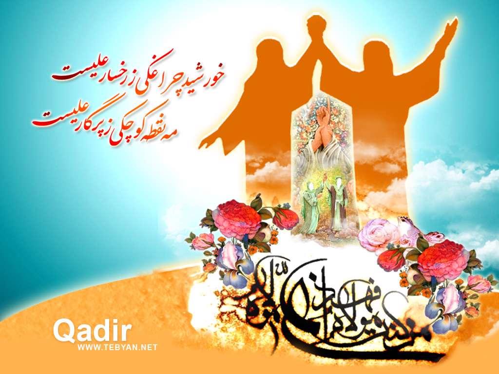 image result for غدیر خم